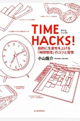 TIME HACKS! Kindle版