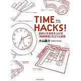 TIME HACKS!