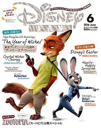 ディズニーファン 2016年 06 月号の詳細を見る