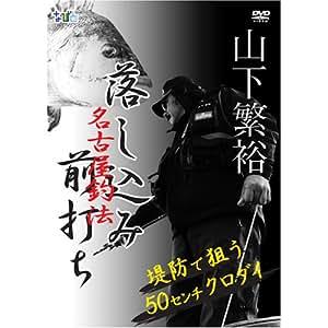 名古屋釣法 落し込み・前打ち 監修 【山下繁裕】 [DVD]