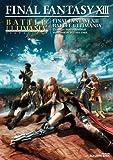 「ファイナルファンタジーXIII バトルアルティマニア」の画像
