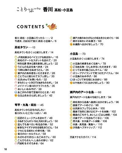 ことりっぷ 香川 高松・小豆島 (旅行ガイド)