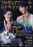 フィギュアスケート日本男子ファンブック Quadruple(クワドラプル)2017Extra (SJセレクトムック)