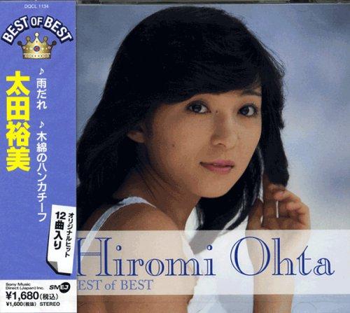太田裕美 ベスト 木綿のハンカチーフ DQCL-1134