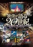 映像が語る20世紀 Vol.18 ~債務国への転落~ [DVD] WTC-018