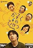 かぞくのひけつ デラックス版 [DVD]