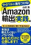 ライバルに差をつける!  「Amazon輸出」実践編
