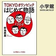 TOKYOオリンピックはじめて物語: (小学館)
