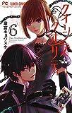クイーンズ・クオリティ (6) (Betsucomiフラワーコミックス)