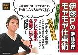 伊藤Pのモヤモヤ仕事術 (集英社新書) 画像