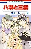 八潮と三雲 3 (花とゆめコミックス)
