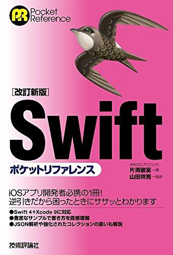 [画像:[改訂新版]Swiftポケットリファレンス (POCKET REFERENCE)]