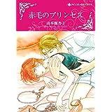 赤毛のプリンセス (ハーレクインコミックス)