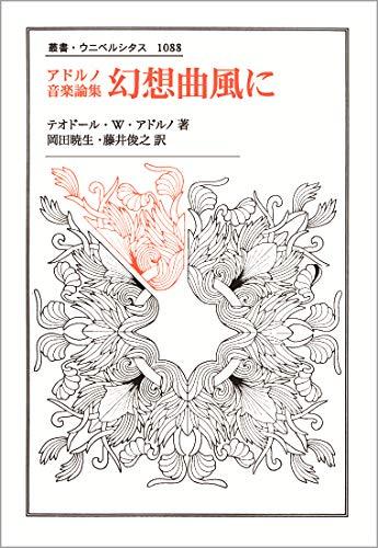アドルノ音楽論集 幻想曲風に(叢書・ウニベルシタス) (叢書・ウニベルシタス 1088)