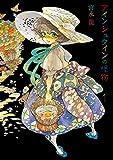 アインシュタインの怪物(1) (Gファンタジーコミックス)