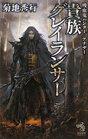 吸血鬼ハンター/アナザー 貴族グレイランサー (朝日ノベルズ)の詳細を見る