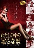 わたしの中の淫らな獣 [DVD]
