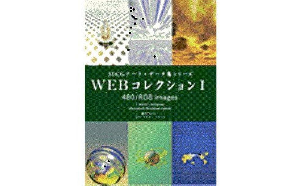 3DCGアート.データ集「Webコレクション1」