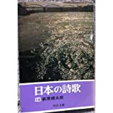 日本の詩歌 (14) 萩原朔太郎 (中公文庫)