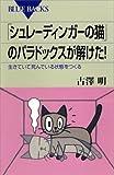 「シュレーディンガーの猫」のパラドックスが解けた! 生きていて死んでいる状態をつくる (ブルーバックス)
