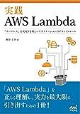 実践AWS Lambda ~「サーバレス」を実現する新しいアプリケーションのプラットフォーム~ -