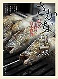 さかな割烹: 魚介が主役の日本料理