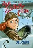 女流飛行士マリア・マンテガッツァの冒険 / 滝沢 聖峰 のシリーズ情報を見る