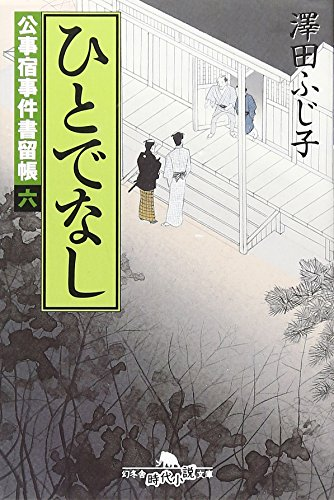 ひとでなし―公事宿事件書留帳〈6〉 (幻冬舎文庫)
