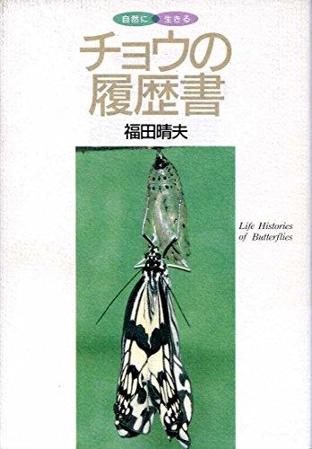 チョウの履歴書 (自然に生きる)の詳細を見る