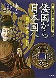 倭国から日本国へ―画期の天武・持統朝 (新・古代史検証日本国の誕生 5) 画像