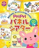 PriPri パネルシアター (動きがある! ダイナミックに演じられる!)