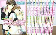 世界一初恋~小野寺律の場合~ コミック 1-11巻セット (あすかコミックスCL-DX)