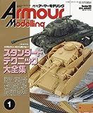 Armour Modelling 2016年 01 月号 [雑誌]