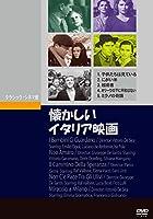懐かしいイタリア映画 [DVD]