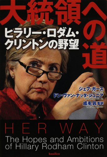 大統領への道-ヒラリー・ロダム・クリントンの野望