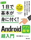 たった1日で基本が身に付く!  Androidアプリ開発超入門