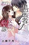 黒医者と夜間触診 (ミッシィコミックス/YLC Collection)