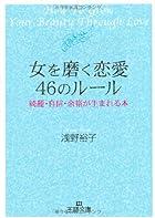 女を磨く恋愛46のルール―綺麗・自信・余裕が生まれる本 (王様文庫)