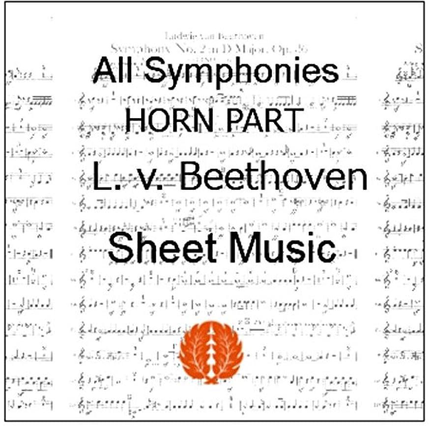 思いやりのある農奴クルーズ楽譜 pdf ベートーヴェン 交響曲 9曲全曲 ホルン パート譜セット(全楽章)