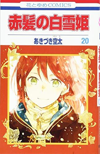 赤髪の白雪姫 20 (花とゆめCOMICS)