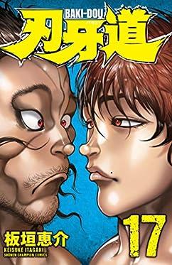 刃牙道 17 (少年チャンピオンコミックス)