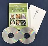 CD版 人生を支える仏教のことば 全6巻 (<CD>)
