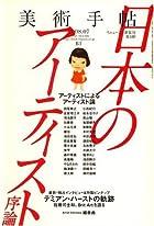 美術手帖 2008年 07月号 [雑誌]