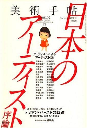 美術手帖 2008年 07月号 [雑誌]の詳細を見る