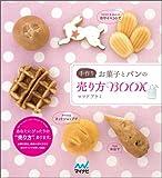 手作りお菓子とパンの売り方BOOK