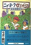 ニューヨーク女三代記 (文春文庫 (355‐1))