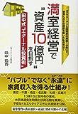 """満室経営で""""資産10億円"""