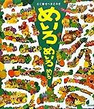 めいろ・めいろ・めいろ (ほるぷ創作絵本)