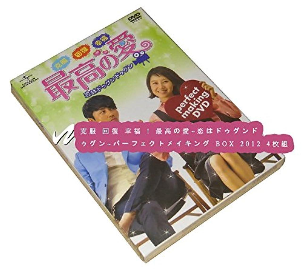 死の顎クライアント騒克服 回復 幸福 ! 最高の愛~恋はドゥグンドゥグン~パーフェクトメイキング BOX 2012