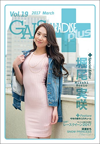 GALS PARADISE plus Vol.19 2017 March
